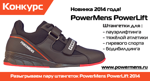 Штангетки, PowerMens PowerLift - модель 2014