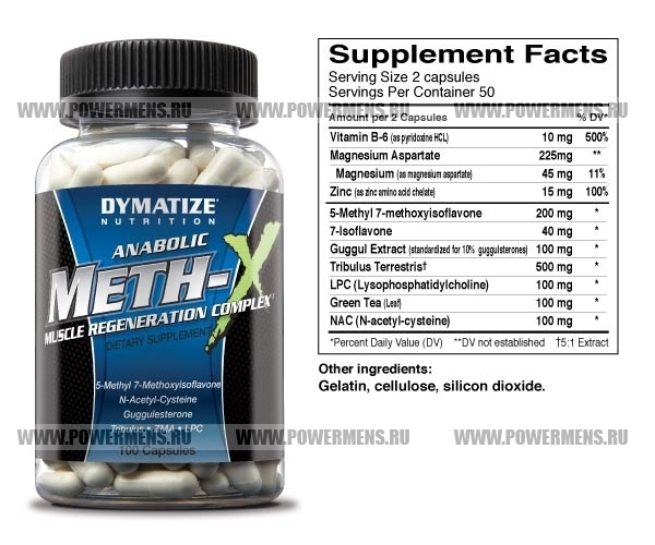 Заказать Dymatize Nutrition, Meth - X (100 caps)
